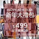 福袋 超夯2件【女 長褲】 交換禮物