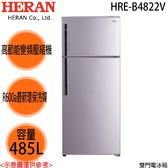【HERAN禾聯】485公升紫玫瑰系列變頻雙門電冰箱 HRE-B4822V 送基本安裝 免運費