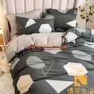 【床包被套組】 北歐床上四件套全棉純棉1...