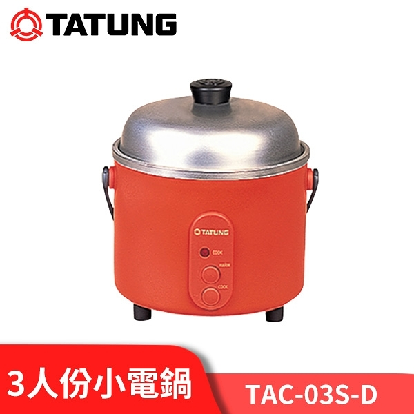 【送隔熱手套】TATUNG 大同 3人份 小電鍋 (朱紅色) TAC-03S-D
