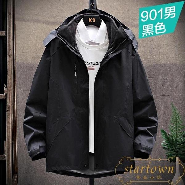 戶外衝鋒衣男女三合一可拆卸兩件套登山服裝外套【繁星小鎮】
