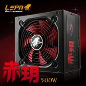 利豹 LEPA 500W 電源供應器 赤玥 LE-500SA