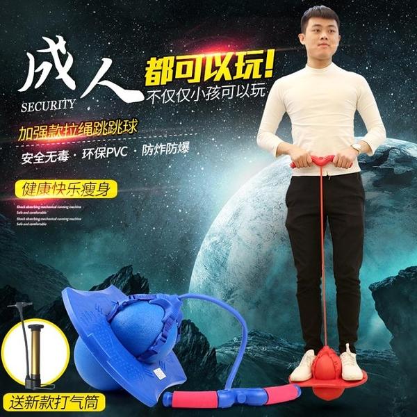 防爆兒童跳跳球蹦蹦球板 球活力舞吧健身球成人跳跳球QQ炫舞球 聖誕裝飾8折