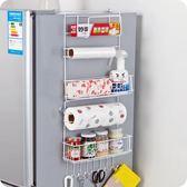 全館79折-冰箱掛架可折疊掛側壁調味品收納架多功能廚房雜物整理置物架