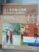 【書寶二手書T1/攝影_NAA】迷上單眼數位相機拍出有FU的照片_MOSH books