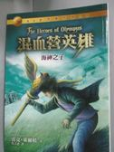 【書寶二手書T1/一般小說_IPB】混血營英雄2-海神之子_雷克‧萊爾頓