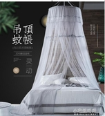 蚊帳家用免安裝2.0米床1.5m1.8雙人吸頂紋賬 YXS 【快速出貨】