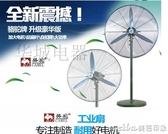 駱駝工業電風扇750落地工業扇廠房車間650工業壁掛扇大風力鋁扇葉QM 美芭