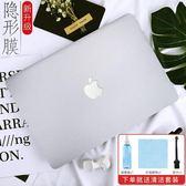 蘋果電腦膜macbook保護貼膜air13.3pro13寸筆電12貼紙15全套11mac book隱形外殼