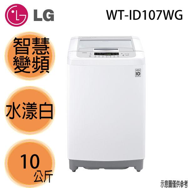 送基本安裝【LG樂金】10公斤 Smart Inverter 智慧變頻直立式洗衣機 WT-ID107WG 水漾白