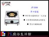 ❤PK廚浴生活館 ❤ 高雄喜特麗 JT-200 單口檯爐 整台不鏽鋼框體更耐用