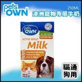*KING WANG*澳洲進口PetsOwn《犬貓》適口性佳250ml(不含乳糖)》250ML