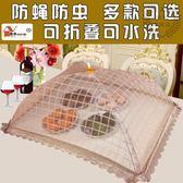 可折疊餐桌罩蓋菜罩防蠅飯菜罩長方形 XW( 一件免運)