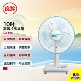 豬頭電器(^OO^) - 良將牌 10吋高級冷風桌扇【LJ-106】