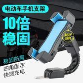 限時8折秒殺手機支架電動車車載手機支架踏板摩托車騎行導航手機架防震可充電USB通用