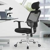簡約辦公椅人體工學電腦椅家用游戲電競椅宿舍學生椅升降轉椅凳子 PA1076『pink領袖衣社』