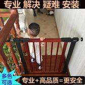 防欄 兒童寵物狗 安全門欄 樓梯欄圍欄 高端實木 免打孔 自動回關門