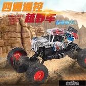 玩具車 遙控玩具車電動遙控車越野車山地車爬坡車【上新6折】