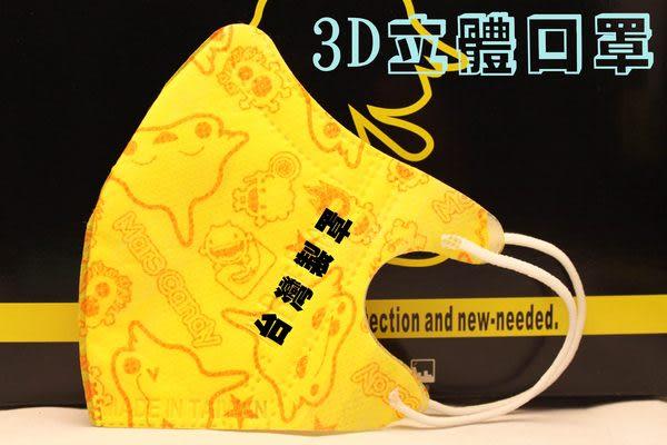 ◆台灣製罩◆3D拋棄式立體口罩(50入/包)(幼童)(火星寶寶)(黃/紅/綠/藍)MIT