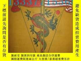 二手書博民逛書店【罕見】1899年精裝 瓜分中國 THE BREAK-UP OF