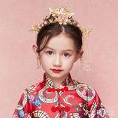 兒童古裝頭飾 漢服髮簪流蘇步搖古風配飾女童中國風拍照古代髮飾女 BT10905【大尺碼女王】