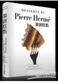 PIERRE HERME獨創糕點:精準配方&製作技巧,探索皮耶艾曼大師…
