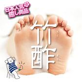 Sunlus竹酢保健貼布24入(排濕/舒緩疲勞/代謝/負離子/紅外線)