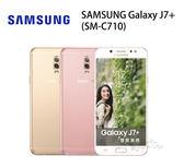 SAMSUNG Galaxy J7+ (C710) 5.5吋 4G/32G -金/粉/黑~ 32G記憶卡 [24期零利率]