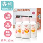 台灣專利玻璃奶瓶【EA0027】DL玻璃母乳儲奶瓶 (耐高溫玻璃奶瓶)母乳袋可接貝瑞克吸乳器