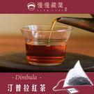 慢慢藏葉-汀普拉紅茶【立體茶包20入/袋...