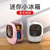 小冰箱車載迷你家用宿舍化妝品小型車用冷熱箱汽車mini冰櫃學生YYP 町目家
