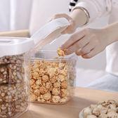 大容量食品密封罐塑料透明帶蓋創意儲物罐