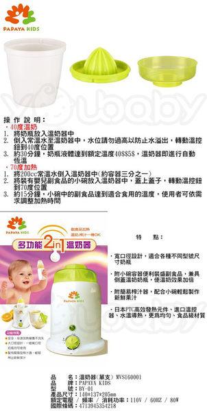 Papaya Kids 多功能2in1溫奶器(單支)