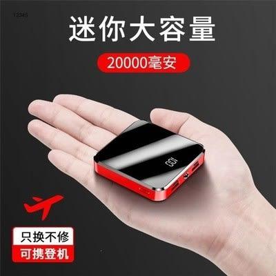 行動電源 鏡面迷你大容量20000毫安小巧超薄便攜式小米華為手機行動電源通用【現貨免運】