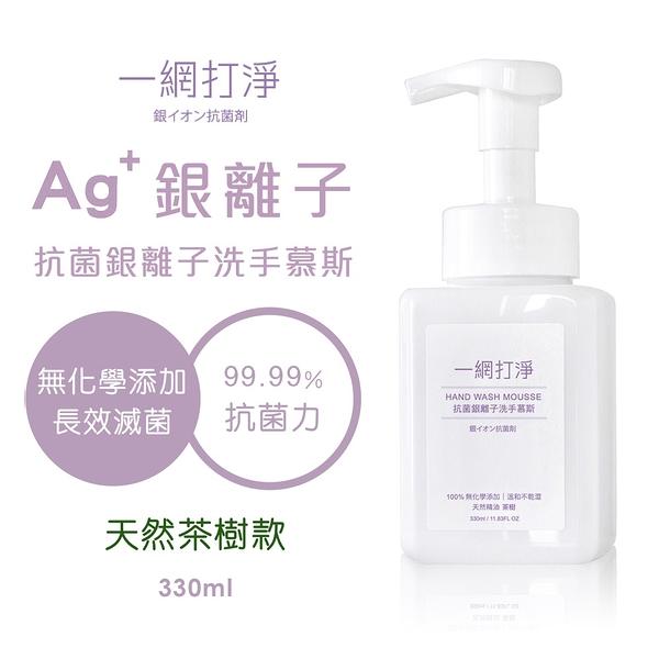 一網打淨 抗菌銀離子洗手慕斯 AG Clean Hand Wash Mousse 330ml(天然茶樹精油)