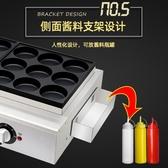 漢堡機 漢堡機 電熱款車輪餅機紅豆餅機擺攤18孔燃氣可選肉蛋堡爐 莎瓦迪卡
