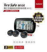 【聖誕限定】【PAPAGO】TireSafe M10E 獨立型機車用胎壓偵測器 胎外式 (贈車用空氣清淨機)