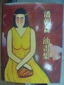 【書寶二手書T5/藝術_POO】潘朝森油畫集_1999年_原價2000_原作簽贈