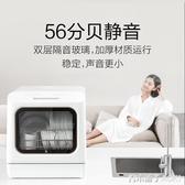 新款布谷全自動洗碗機家用免安裝小型台式一體殺菌智慧刷碗機4套 ATF青木鋪子