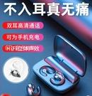 藍芽耳機不入耳無線藍芽耳機雙耳5.1運動跑步隱形單耳掛耳式骨傳導新概念安卓蘋 快速出貨