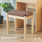 椅凳 餐椅 椅 北歐 吧檯 【S0074...