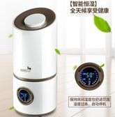 加濕器正品靜音空調凈化增濕氣噴霧(220v)【轉角1號】