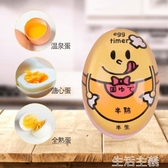 計時器 日本煮蛋計時器水煮溏心蛋創意變色微熟半熟全熟溫泉蛋觀測提醒器 生活主義