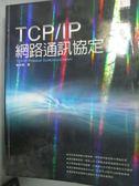 【書寶二手書T1/網路_XCZ】TCP/IP網路通訊協定2/e_陳祥輝