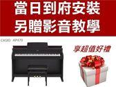 Casio 卡西歐 AP-470 88鍵 滑蓋式 黑色 數位 電鋼琴 另贈好禮【AP470】