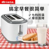 烤麵包機 全自動家用烤面包機吐司機雙槽烤片機多士爐 WJ解憂