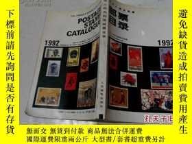 二手書博民逛書店《中華人民共和國郵票目錄罕見1992》Y203467 中華人民共