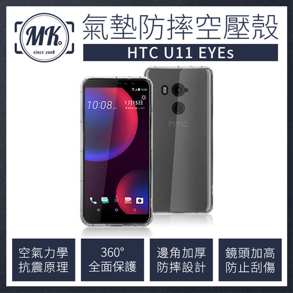 【MK馬克】HTC U11 EYEs 防摔氣墊空壓保護殼 手機殼 空壓殼 氣墊殼 防摔殼 保護套