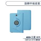 三星 Tab A 8.0 2019 with S Pen P200 旋轉 皮套 皮革荔枝紋 保護殼 平板皮套