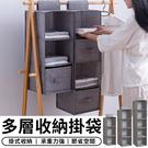 【台灣現貨 B015】 (四層) 衣櫃收納掛袋 懸掛式衣物多層收納袋 抽屜式衣櫃掛袋 收納掛袋 收納袋